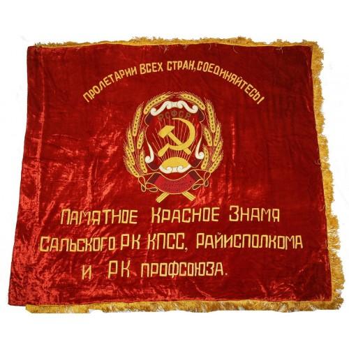 Знамя бархатное СССР