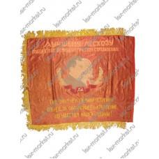 Знамя Сталин Ленин