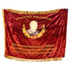 Знамя (0036)