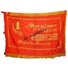 Знамя (0039)