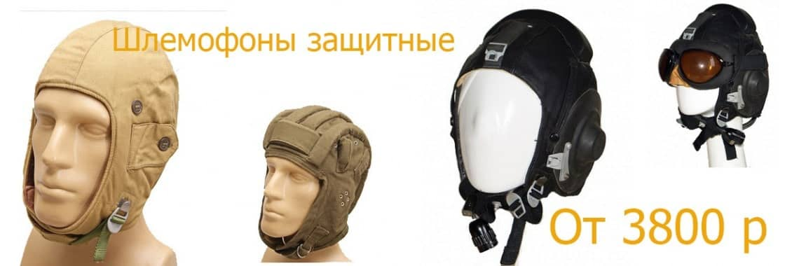Летные шлема
